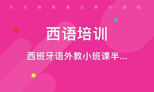 北京西语培训班
