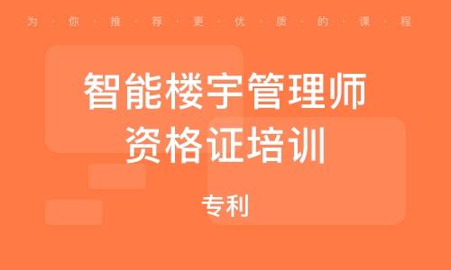 天津智能楼宇管理师资格证培训