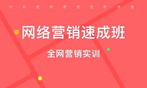 青島網絡營銷速成班