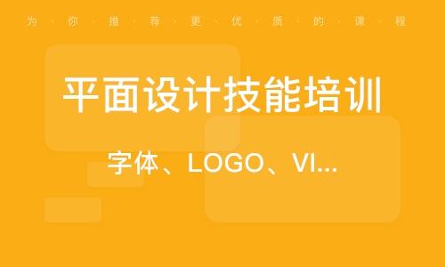 杭州平面设计技能培训