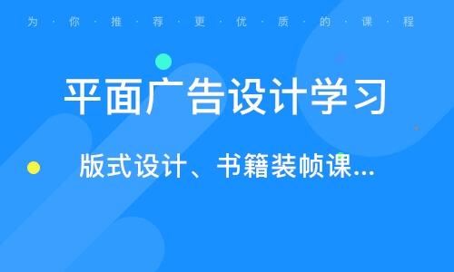 杭州平面广告设计学习
