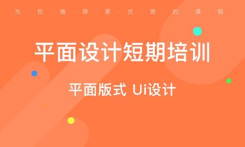 杭州平面设计短期培训