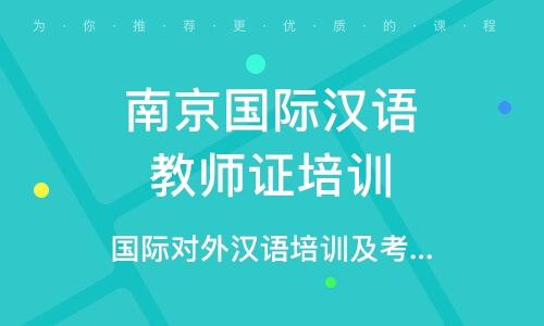 國際對外漢語培訓及考試,火熱報名中