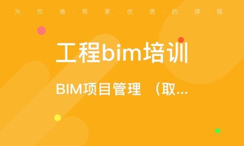 杭州工程bim培训机构