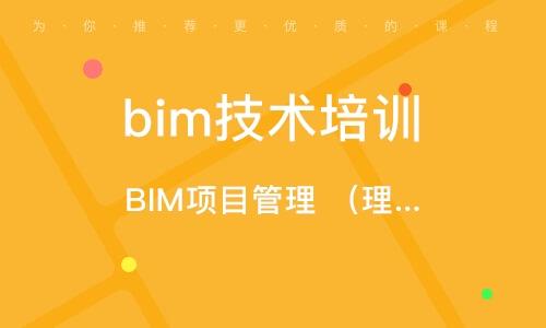杭州bim技巧培训机构