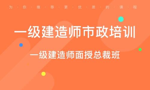 杭州一級建造師市政培訓