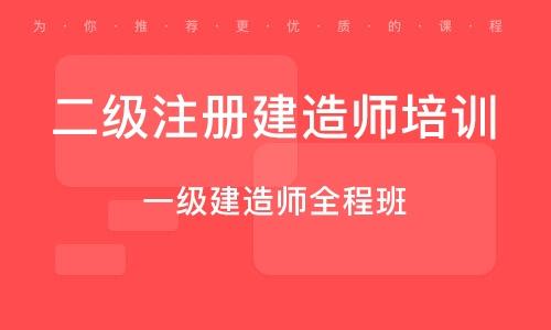 杭州二級注冊建造師培訓