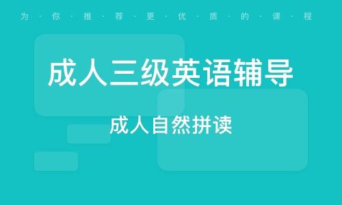 天津成人三级英语辅导