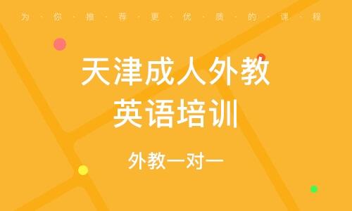 天津成人外教英语培训