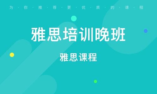廣州雅思培訓晚班