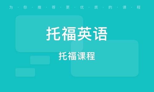 广州托福英语