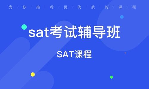 廣州sat考試輔導班
