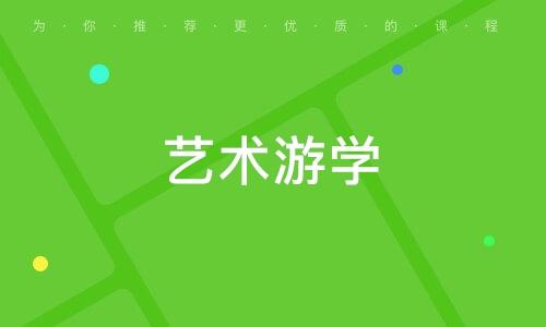 青岛艺术游学