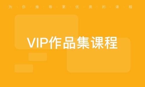 青岛VIP作品集课程