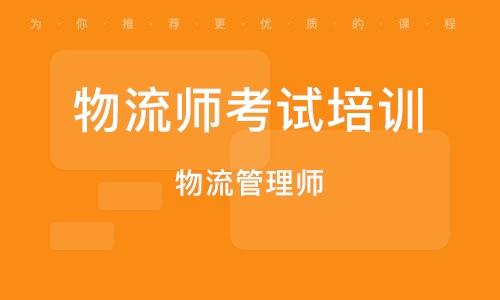 廣州物流師考試培訓