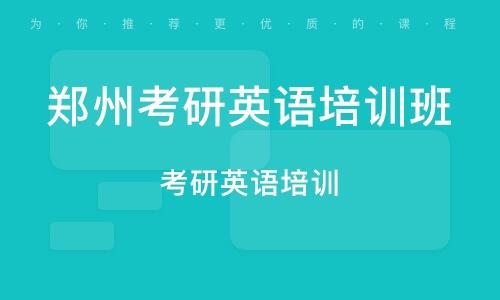 郑州考研英语培训班