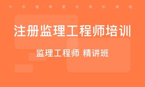 西安注册监理工程师培训班