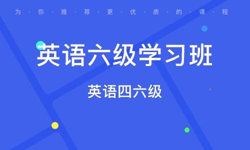 武汉英语六级学习班