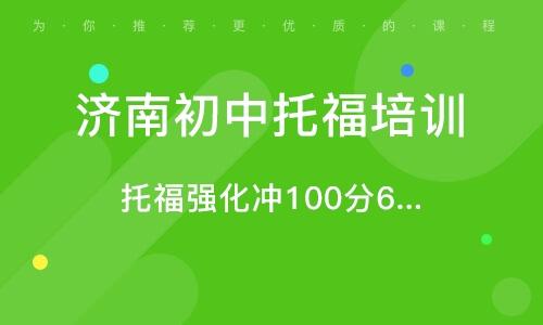 濟南初中托福培訓班