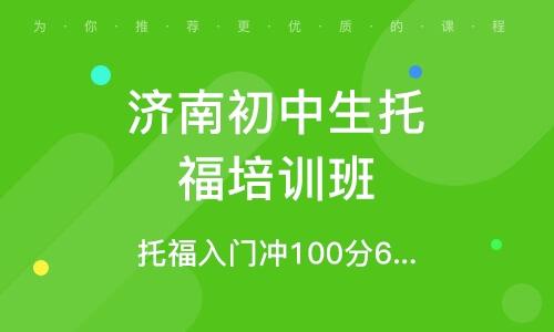 濟南初中生托福培訓班