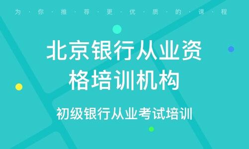 北京银行从业资格培训机构