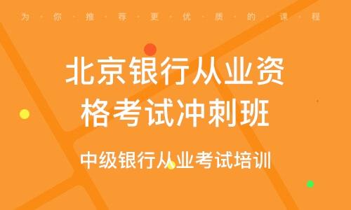 北京银行从业资格考试冲刺班