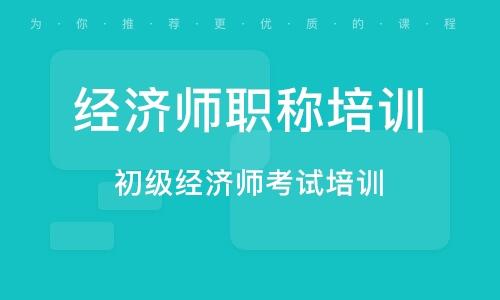 北京经济师职称培训