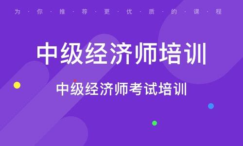 北京中级经济师培训班