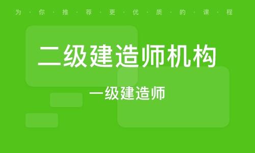 广州二级建造师机构