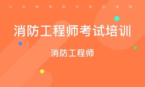 广州消防工程师考试培训班