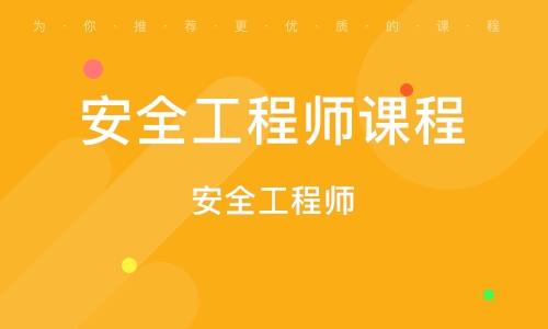 广州安全工程师课程
