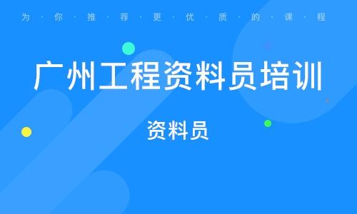 廣州工程資料員培訓