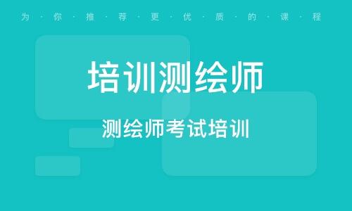 北京培訓測繪師