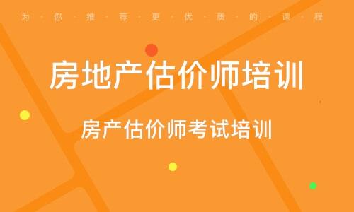 北京房地產估價師培訓學校