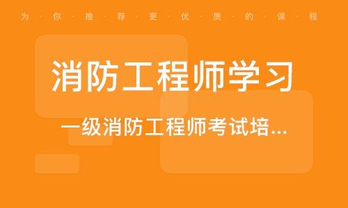 北京消防工程师学习