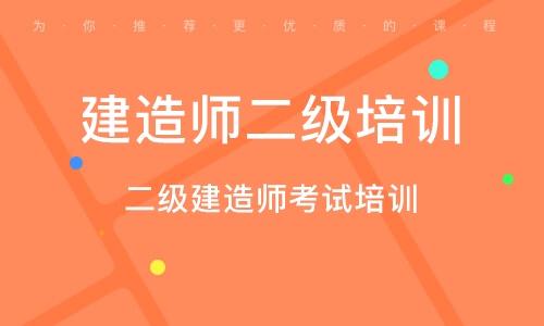 北京建造师二级培训