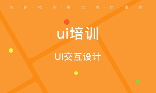 北京ui培训