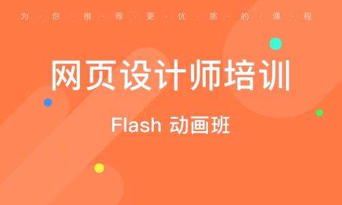 濟南網頁設計師培訓課程