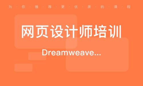 濟南網頁設計師培訓班