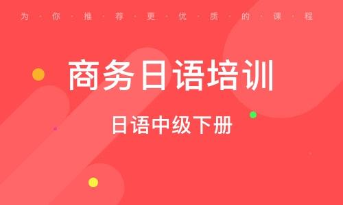 濟南商務日語培訓班