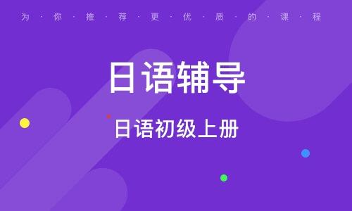 濟南日語輔導
