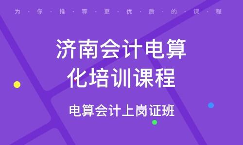 濟南會計電算化培訓課程