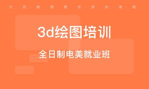 濟南3d繪圖培訓