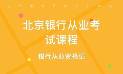 北京银行从业考试课程
