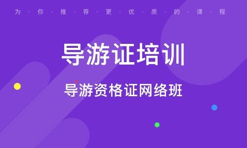 導游資格證網絡班