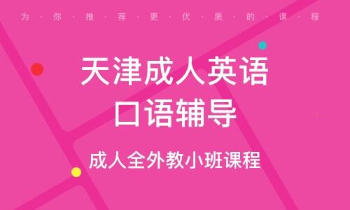 天津成人英语口语辅导