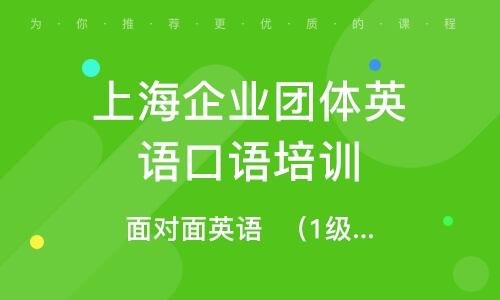 上海企业团体英语口语培训