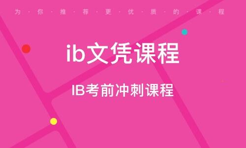 北京ib文凭课程