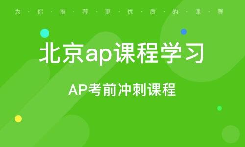 北京ap课程学习