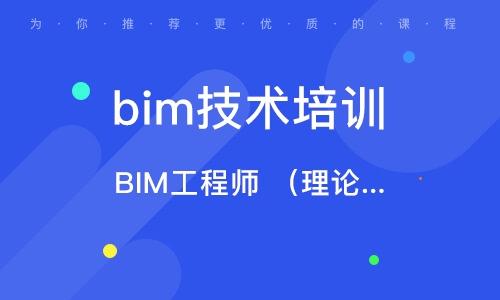 BIM工程师 (理论班)